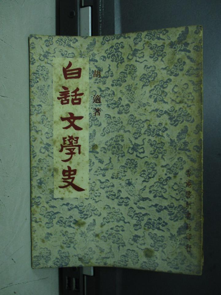 【書寶二手書T8/文學_KRU】白話文學史_1962年