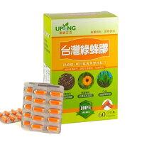 銀髮族健康補品推薦到湧鵬生技 台灣綠蜂膠60粒就在屈臣氏Watsons推薦銀髮族健康補品