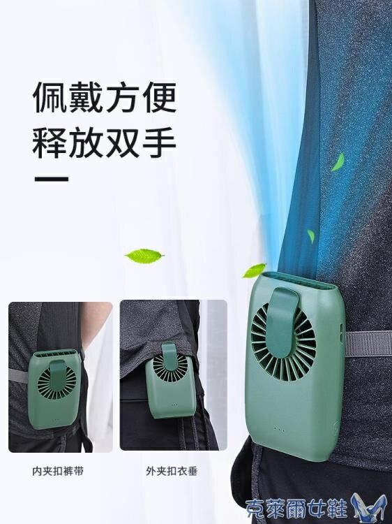 [快速出貨]掛腰小型風扇掛脖子帶充電寶運動多功能懶人電扇夏天戶外USB無線腰帶手持迷你廚房降溫 凱斯頓