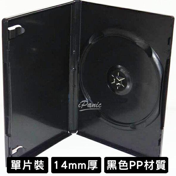 台灣製造 DVD盒 光碟盒 單片裝 黑色亮面 14mm CD盒 光碟保存盒 光碟收納盒