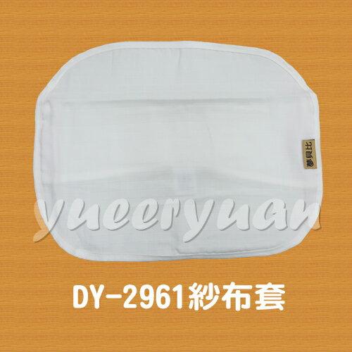 夢貝比 3D夢貝比大網眼塑型枕紗布套 DY-2961【悅兒園婦幼生活館】