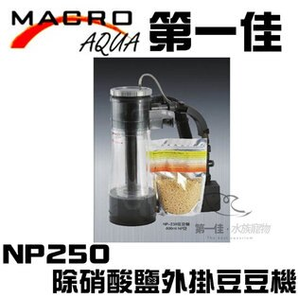 第一佳水族寵物:[第一佳水族寵物]台灣現代MARCO除硝酸鹽外掛豆豆機NP-250免運