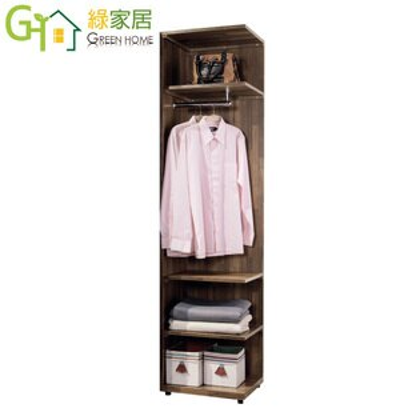 【綠家居】馬魯夫時尚1.6尺木紋開放式衣櫃收納櫃(開放層格)