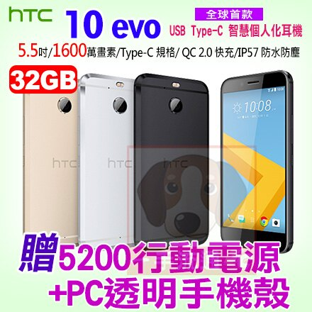 HTC 10 evo 32GB 贈5200行動電源+PC透明手機殼 光學防手震旗艦 智慧型手機 0利率 免運費