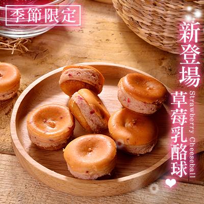 買就送▸原味乳酪球3入【季節限定】草莓乳酪球一盒32入+原味乳酪球一盒32入(含運)【杏芳食品】 4