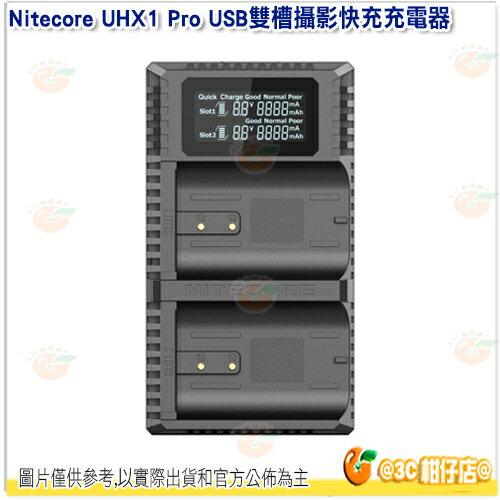 Nitecore UHX1 Pro 雙槽快速充電器 公司貨 哈蘇 X1Dll X1D50C USB行充 適用 0