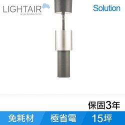 【滿3千10%點數回饋】瑞典 LightAir IonFlow 50 Solution PM2.5 吊頂式精品空氣清淨機