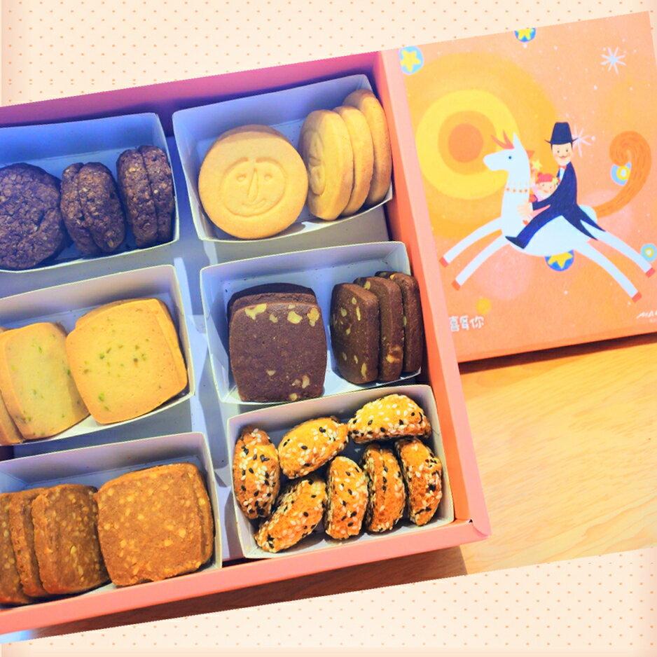 愛的禮讚-喜憨兒手工餅乾禮盒組