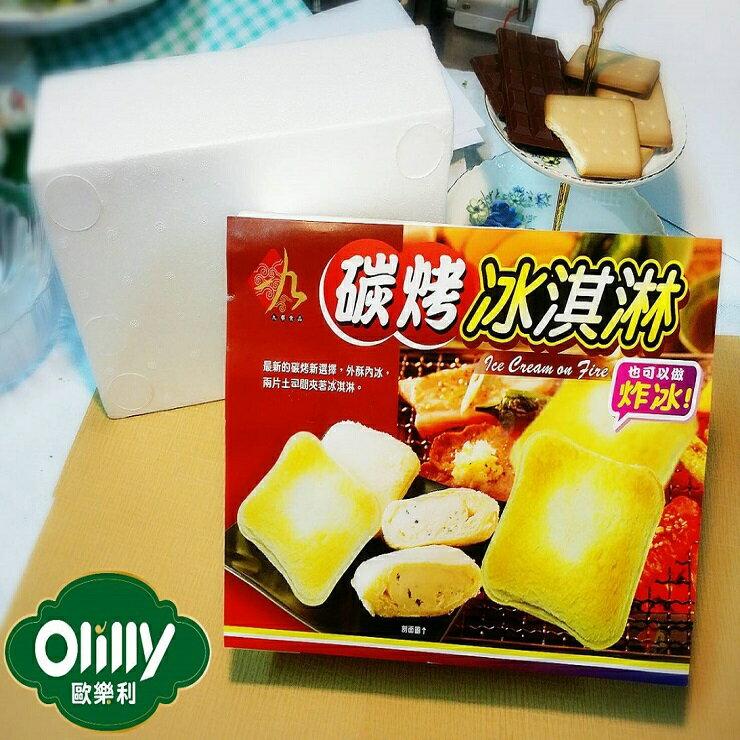 【歐樂利冰品】炸(烤)冰淇淋冰品 12入/盒 (巧克力6入+香草6入)