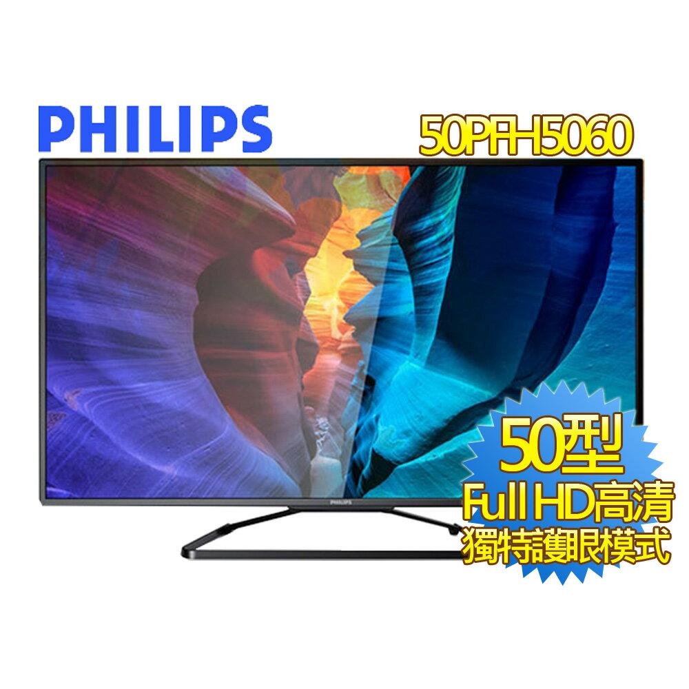 【加送基本安裝】【加碼贈原廠HDMI 】 Philips飛利浦 50吋 淨藍光 LED液晶顯示器+視訊盒 50PFH5060