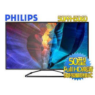 【DR.K3C】【加碼贈 原廠 2米 HDMI 】 Philips飛利浦 50吋 淨藍光 LED液晶顯示器+視訊盒 50PFH5060