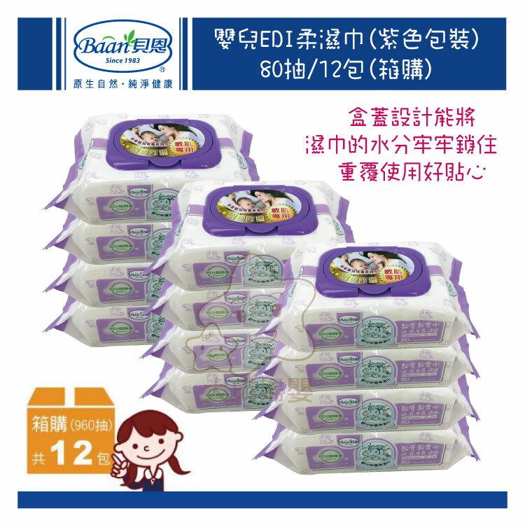 【大成婦嬰】Baan 貝恩 嬰兒EDI柔濕巾 80抽/12包=960抽 (箱購) 嬰兒 溼巾 0