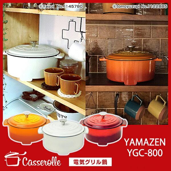 日本山善 YAMAZEN  /  多功能料理電火鍋 YGC-800。3色。(4990*3.1) 日本必買 日本樂天代購。滿額免運 0