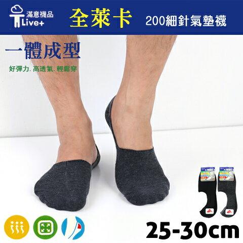 【esoxshop】全萊卡細針止滑氣墊襪套男款台灣製金滿意