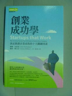 【書寶二手書T4/投資_IFI】創業成功學_決定新創企業成敗的十大關鍵因素_喬爾.克茲曼、格林‧黎夫金