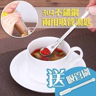 《居家用品任選四件9折》環保 食品級 304 不鏽鋼 攪拌棒 吸管勺 湯匙(V50-1669)
