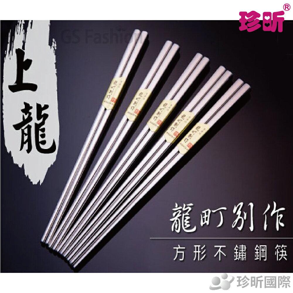 免運【珍昕】台灣製 上龍龍町別作方形不鏽鋼筷(5雙/包)/筷子/不鏽鋼筷子
