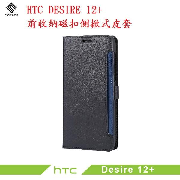 HTCDESIRE12+DESIRE12PLUS前收納磁扣側掀式皮套CASESHOP