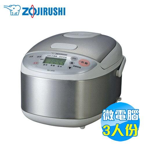 象印Zojirushi3人份微電腦份電子鍋NS-LAF05