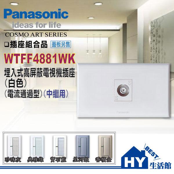 <br/><br/>  國際牌COSMO ART系列WTFF4881WK埋入式高屏蔽電視機插座(電流通過型)(中繼用) 【蓋板另購】<br/><br/>