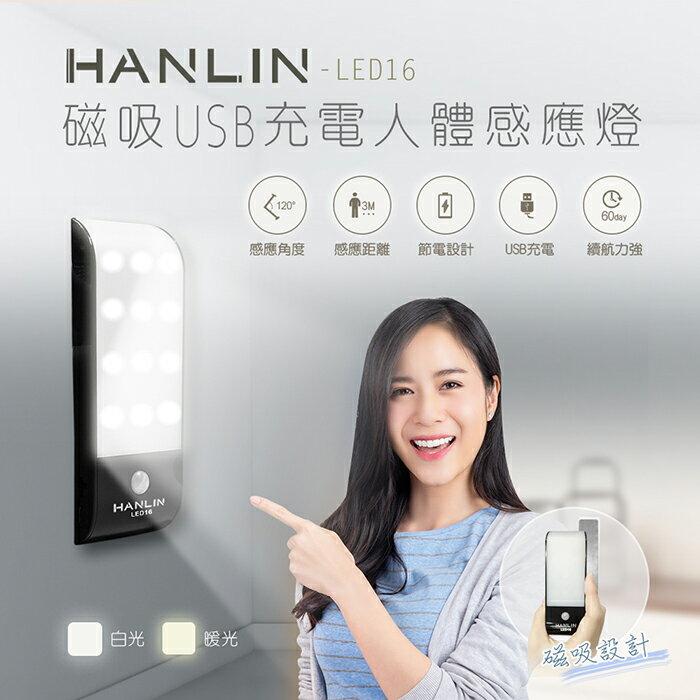 HANLIN-LED16 磁吸USB充電人體感應燈【風雅小舖】