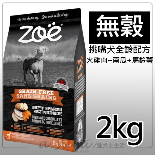 《Hagan赫根》Zoe無穀系列-挑嘴犬全齡配方 火雞肉+南瓜+馬鈴薯 2kg / 狗飼料
