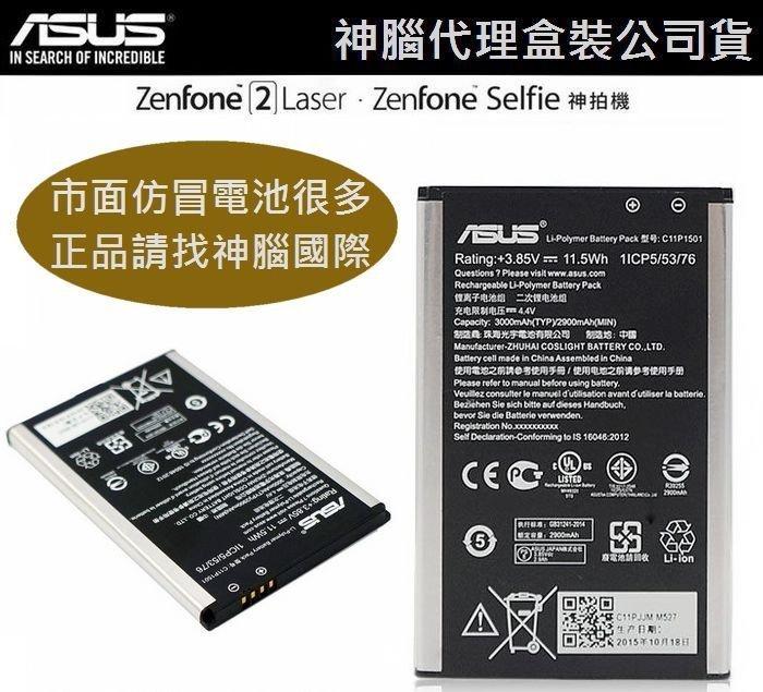 【免運費】神腦代理公司貨【3000mAh】華碩 ZenFone2 原廠電池 Selfie Laser ZD551KL Z00UD ZE601KL Z00MD ZE600KL