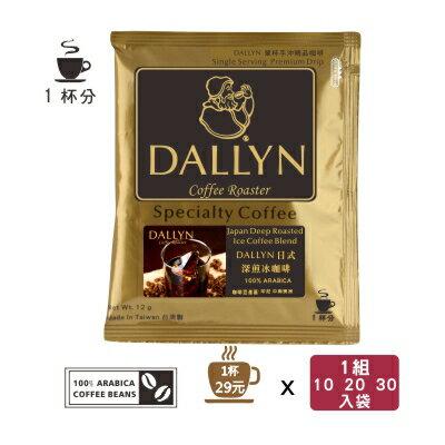 【DALLYN 】日式深煎冰濾掛咖啡10(1盒) /20(2盒)/ 30(3盒)入袋 Japan deep roasted ice Drip coffee| DALLYN豐富多層次