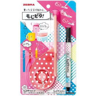 日本*Zebra 防水手寫膠帶組/防水手寫標籤貼