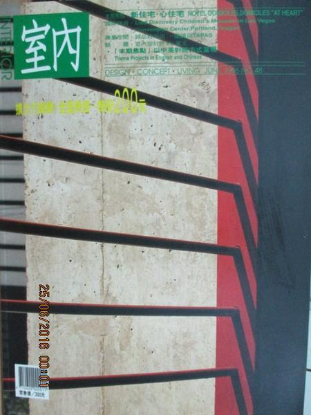 【書寶二手書T9/設計_YJN】INTERIOR室內_48期新住宅心住宅室內設計師VS.業主等