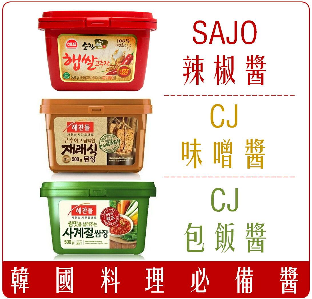 《Chara 微百貨》韓國 Sajo 辣椒醬 CJ 味噌醬 大醬 包飯醬 黃醬 烤肉 沾醬