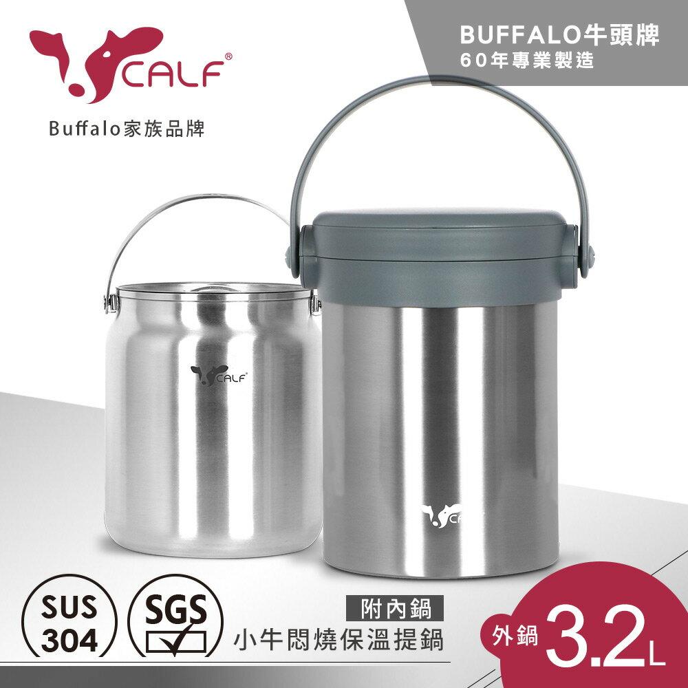 【牛頭牌】小牛系列304不鏽鋼悶燒保溫提鍋3.2L(附不鏽鋼內鍋) - 限時優惠好康折扣