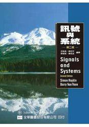 訊號與系統-第二版(05314) - 限時優惠好康折扣