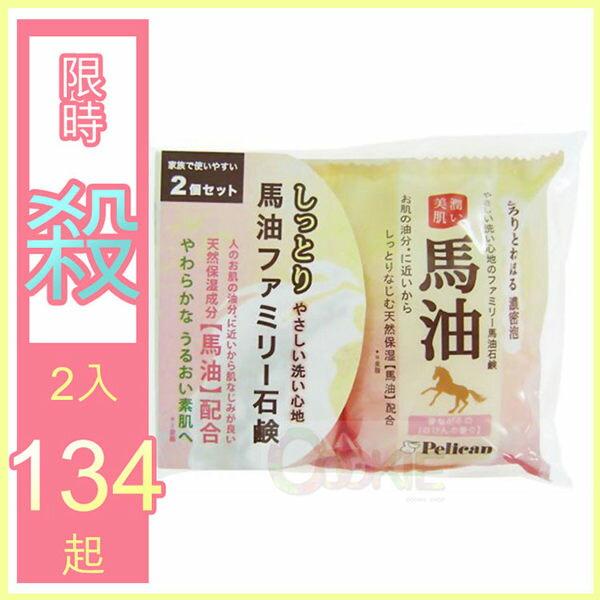 Pelican 沛麗康 家庭用馬油香皂石鹼沐浴皂潔面皂(80g*2)【庫奇小舖】