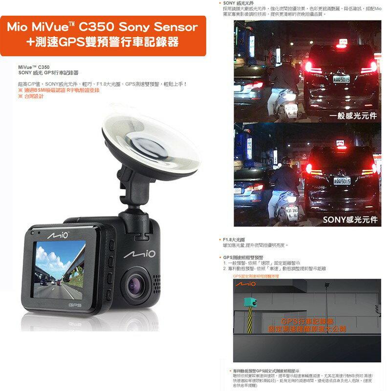 原廠保固【Mio】MiVue™ C350 Sony感光GPS行車記錄器 自訂測速點 速限警示 Sony感光元件 汽車百貨