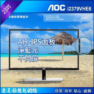 【點數最高 10 倍送】AOC 艾德蒙 23型 AH-IPS 寬螢幕 i2379VHE6