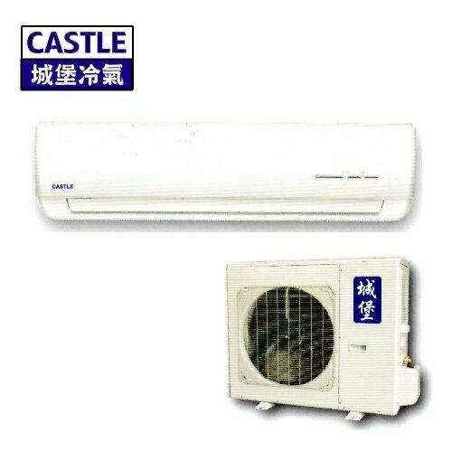 【城堡冷氣】6-8坪3.6kw標準型定頻冷專分離式冷氣機《CS-36》全機保固3年壓縮機5年