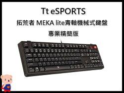 鍵盤 Tt eSPORTS 拓荒者MEKA lite青軸機械式鍵盤 專業精簡版  機械式鍵盤 電競鍵盤 曜越