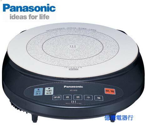 【億禮3C家電館】國際變頻式電磁爐JC-916(具煮水機能)1500W超強火力!!