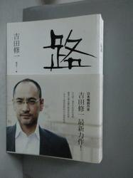 【書寶二手書T6/翻譯小說_OLJ】路_吉田修一