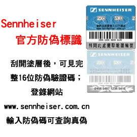 購買sennheiser 產品 請認明 雷射防偽識別標籤 和 宙宣有限公司保固卡,才能享有完整的售後服務!