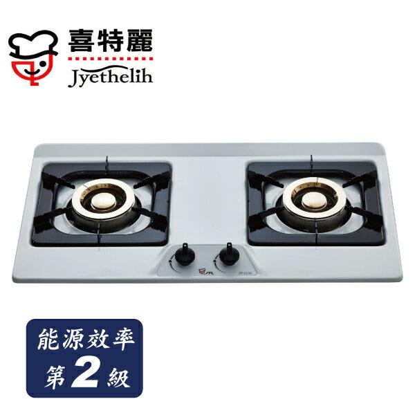 喜特麗檯面式雙口琺瑯瓦斯爐 JT-2102 液化