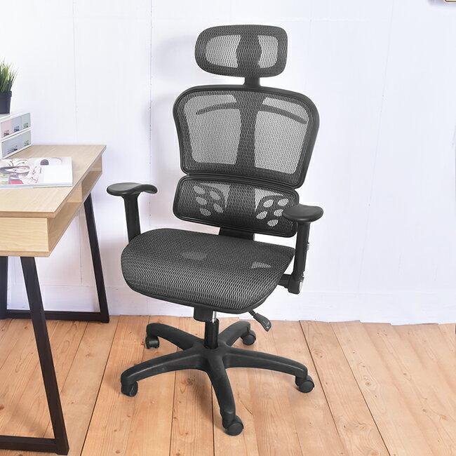凱堡 香鯨高彈力透氣網工學電腦椅/辦公椅【A34028】