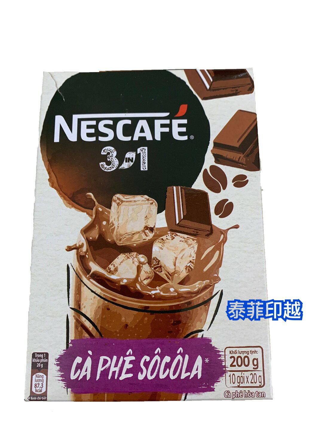 {泰菲印越} 越南 雀巢 巧克力咖啡 三合一即溶咖啡 10入