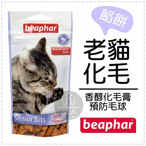 +貓狗樂園+ beaphar|樂透。貓零食。老貓化毛餡餅。35g|$90 - 限時優惠好康折扣