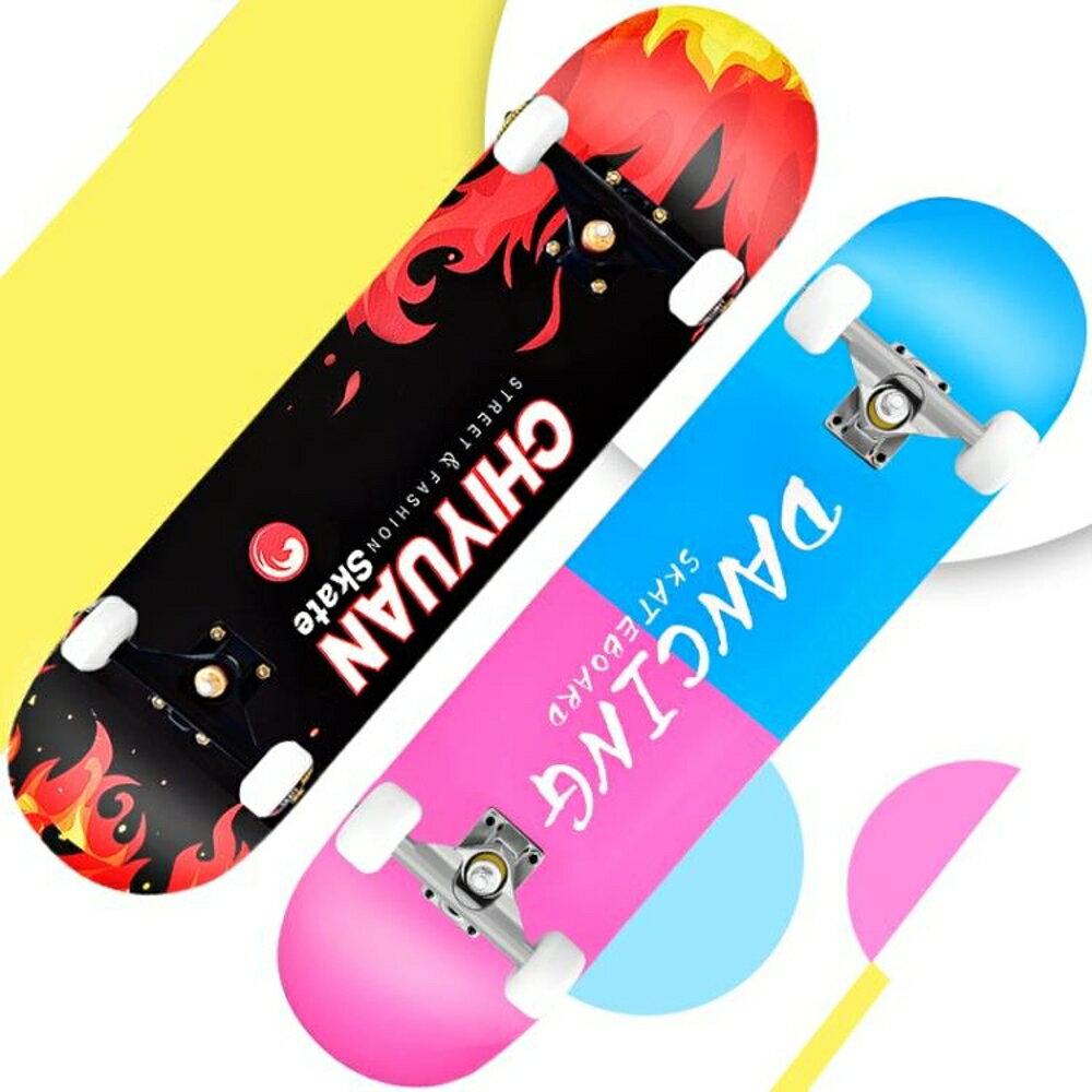 滑板 四輪滑板初學者兒童青少年公路滑板成人刷街雙翹兩輪夜光滑板車