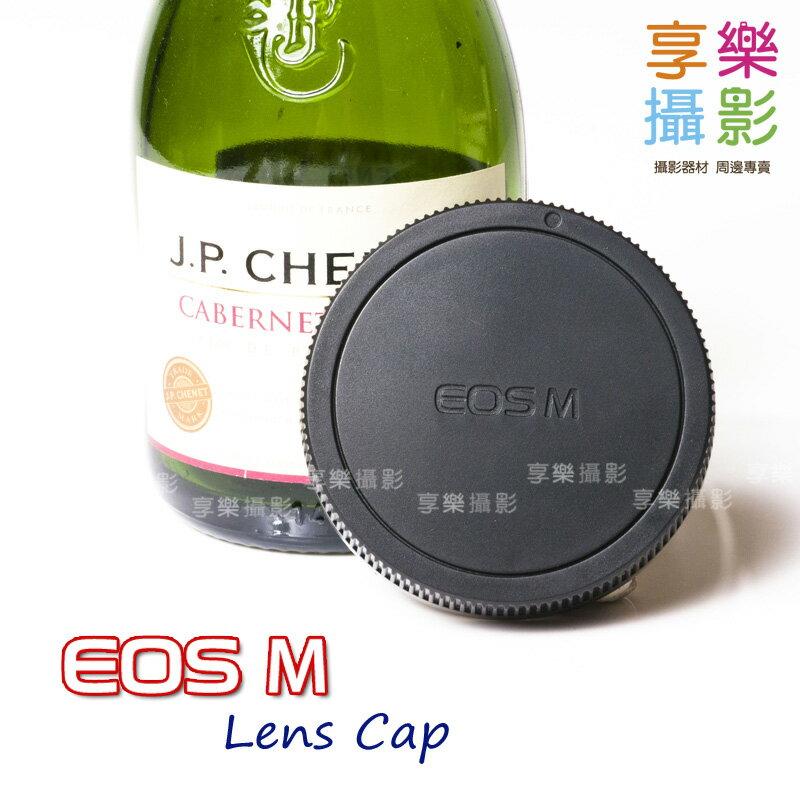 [享樂攝影] Canon EOS M 鏡頭後蓋 鏡身蓋 鏡後蓋 鏡頭防塵蓋 鏡尾蓋 for EOS M EOS M2 M3 LR15