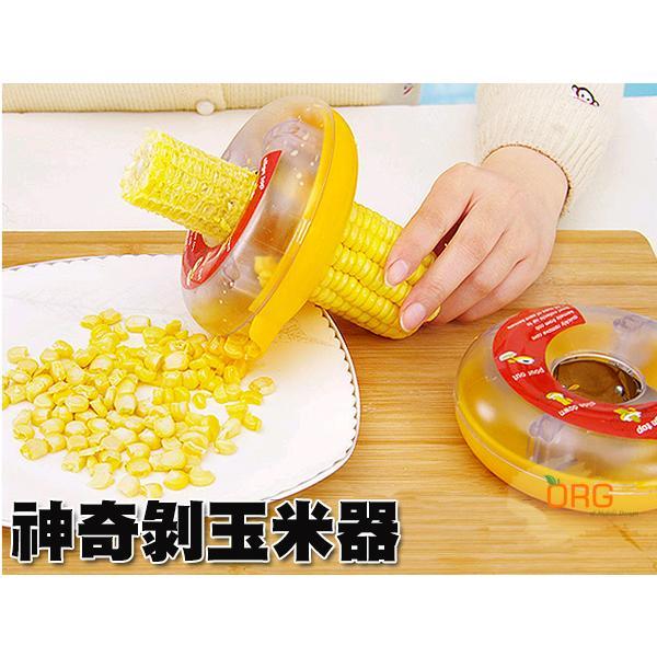 ORG《SD0409》二代!創意 不鏽鋼 剝玉米器/玉米粒分離器/剝玉米器/玉米刨/玉米脫粒器/刨刀 廚房用品 沙拉