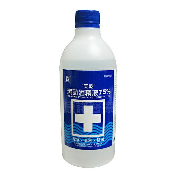 【天乾】75%潔菌酒精液 單瓶 乙類成藥 500ml/瓶