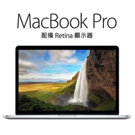 【12期分期0%】Apple 蘋果MacBook PRO 15吋 MJLQ2TA/A  Retina 筆電 15吋/i7-2.5/16GB/256GB PCIe SSD
